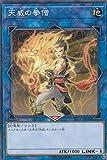 遊戯王 RIRA-JP043 天威の拳僧 (日本語版 ノーマル) ライジング・ランペイジ