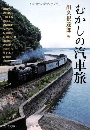 むかしの汽車旅 (河出文庫)