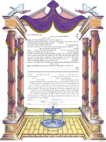 Pillars of Happiness Ketubah - Hebrew / English - Traditional