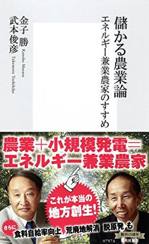 儲かる農業論 エネルギー兼業農家のすすめ (集英社新書)