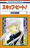 Skip Beat! Vol. 7 (Sukippu Biito!) (Japanese Edition)