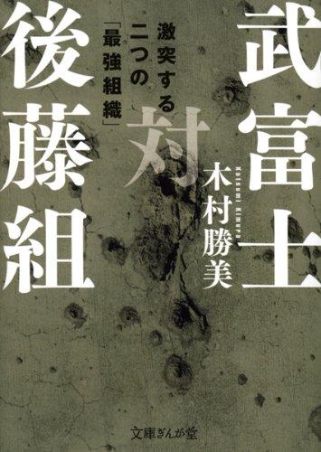 Read Online Takefuji tai gotōgumi : Gekitotsusuru 2tsu no saikyō soshiki PDF