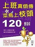 上�真煩傳之�鳥上�頭:120秒變身術 (Chinese Edition)