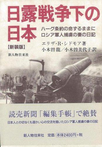 【ハ゛ーケ゛ンフ゛ック】日露戦争下の日本 新装版