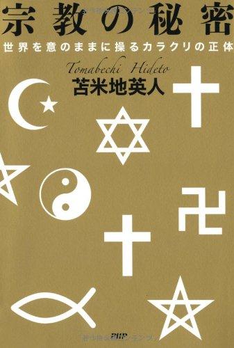 宗教の秘密
