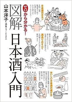 【本の感想】「ゼロから分かる!図解日本酒入門」- イラストがわかりやすい!カジュアルに学ぶ日本酒のあれこれ