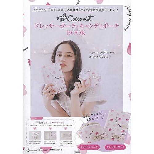 Cocoonist ドレッサー&キャンディポーチBOOK 画像 A