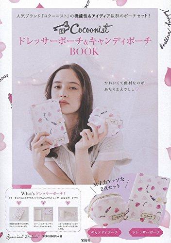 Cocoonist ドレッサー&キャンディポーチBOOK 画像