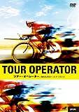ツアー・オペレーター/知られざるツール・ド・フランス [DVD]