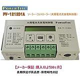 PowerTite(未来舎) PVコントローラー PV-1212D1A