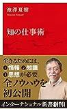 知の仕事術 (インターナショナル新書)