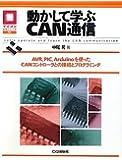 動かして学ぶCAN通信―AVR、PIC、Arduinoを使ったCANコントローラとの接続とプログラミング (マイコン活用シリーズ)