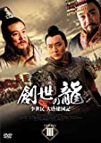 [DVD]創世の龍 ~李世民 大唐建国記~ DVD-BOX 3