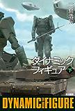 ダイナミックフィギュア(下)
