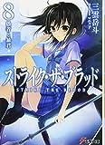 STRIKE THE BLOOD #8 (Dengeki Bunko) [Japan Import]