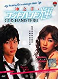 Godhand Teru (Japanese TV Drama with English Sub)