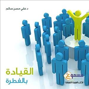 Al Qiada Belfetra Audiobook