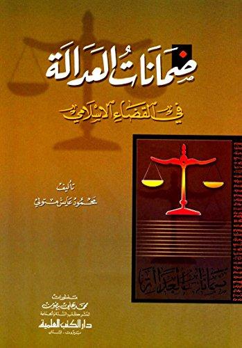 ضمانات العدالة في القضاء الإسلامي dmanat al'adalah fy alqda' al'islamy