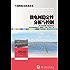 微电网稳定性分析与控制 (国外电力名著译丛)