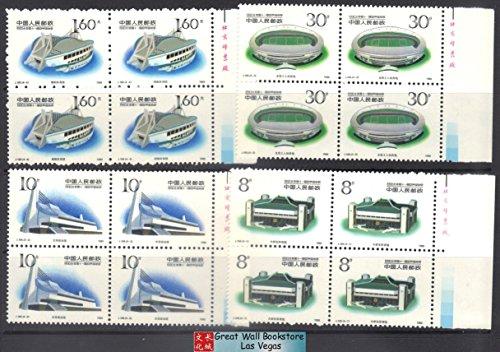 1990 Asian Games - China Stamps - 1989, J165, Scott 2254-7 1990 Beijing 11th Asian Games(2nd Series) - Imprint Block of 4 - MNH, VF