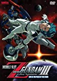 Mobile Suit Zeta Gundam III: Love Is the Pulse of the Stars