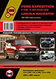 Repair manual for Ford Expedition / F-150 / F-250 Pick-Ups / Lincoln Navigator, cars from 1997 to 2002 of release: The book describes the repair, operation and maintenance of a car in Russian