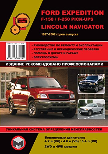 Repair manual for ford expedition f 150 f 250 pick ups lincoln repair manual for ford expedition f 150 f 250 pick ups fandeluxe Image collections