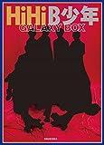 HiHiB少年写真集 『GALAXY BOX』 ([バラエティ])