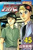 ゴッドハンド輝(45) (講談社コミックス)