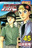 God Hand Teru (45) (Shonen Magazine Comics) (2009) ISBN: 4063841073 [Japanese Import]