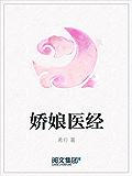 娇娘医经(阅文白金大神作家作品)