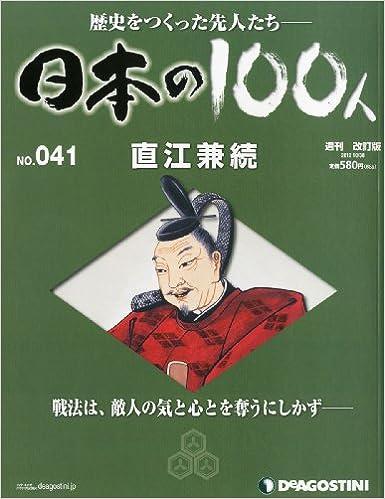 日本の100人 改訂版 41号 (直江...