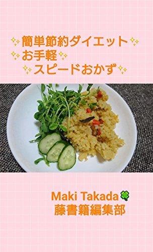 kantanotegarusetuyakudaiettosupidookazu (Japanese Edition) 51i0A1xFx4L