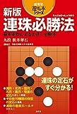 新版 連珠必勝法: 基本定石による上達・必勝法 (遊びの本シリーズ)