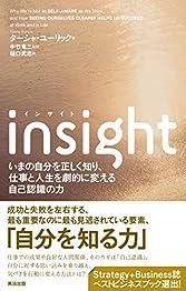 insight(インサイト)――いまの自分を正しく知り、仕事と人生を劇的に変える自己認識の力の書影
