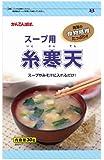 かんてんぱぱ スープ用糸寒天 30g×4袋