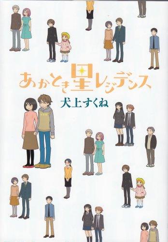 あかとき星レジデンス (電撃コミックス)