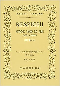 No.232 レスピーギ/リュートのための 古風な舞曲とアリア第3組曲 (Kleine Partitur)