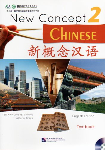 New Concept Chinese Textbook 2 (W/MP3) (English and Chinese - New English Concept Mp3