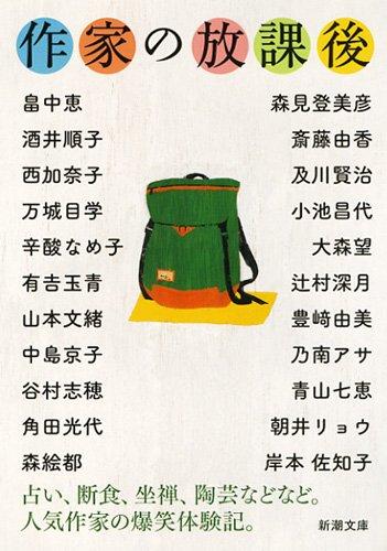 作家の放課後 (新潮文庫)