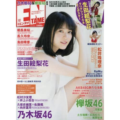 ENTAME 2017年12月号 表紙画像