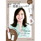 air 20th anniversary book 美肌シェーバー ver.
