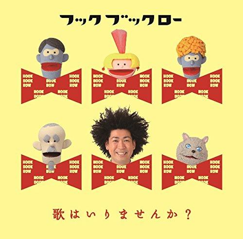 NHK フック ブック ロー 歌はいりませんか?の商品画像