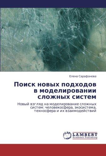 Poisk novykh podkhodov v modelirovanii slozhnykh sistem: Novyy vzglyad na modelirovanie slozhnykh sistem: chelovekosfera, ekosistema, tekhnosfera i ikh vzaimodeystviy (Russian Edition)