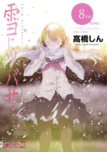 雪にツバサ(8) (ヤンマガKCスペシャル)