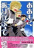 Ookiku Furikabutte Vol.9