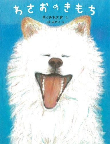 Wasao no kimochi