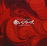 Akai Series Single Collection by Momoe Yamaguchi (2005-10-19)