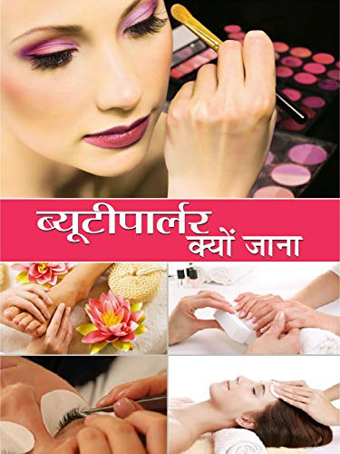 Beauty Parlour Course Book In Hindi