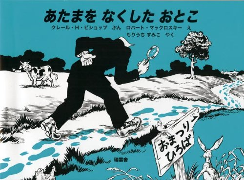 The Man Who Lost His Head (Japanese Edition) (The Who Lost Head His Man)